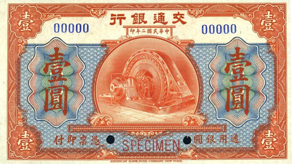 China-Republic,1